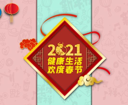 健康生活 欢度春节