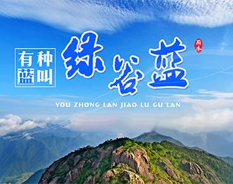 """2016浙江丽水""""绿谷蓝""""主题摄影大赛揭晓"""