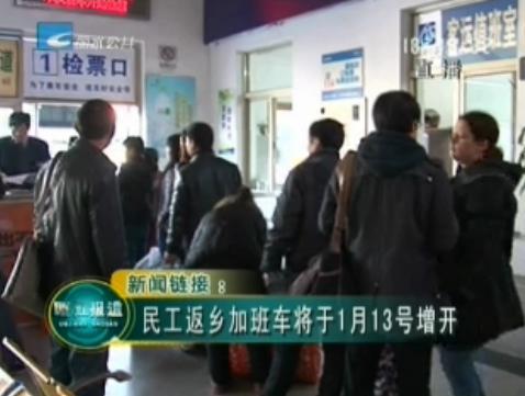 民工返乡加班车将于1月13号增开