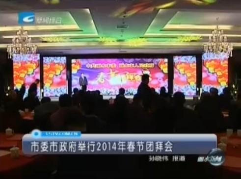 市委市政府举行2014年春节团拜会