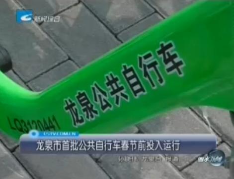 龙泉市首批公共自行车春节前投入运行