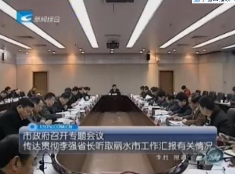 市政府召开专题会议传达贯彻李强省长听取丽水市工作汇报有关情况