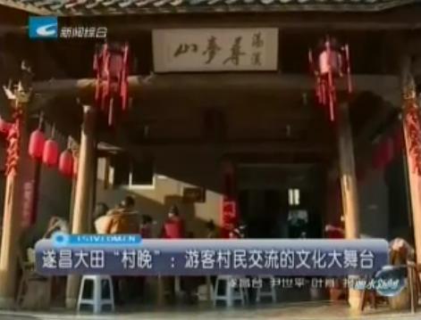 """遂昌大田""""村晚"""":游客村民交流的文化大舞台"""