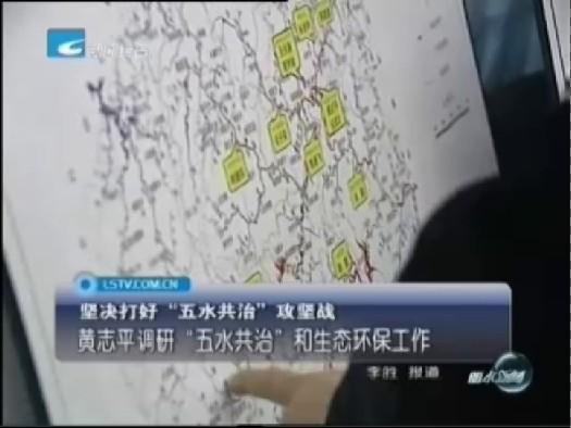 """黄志平调研""""五水共治""""和生态环保工作"""