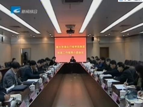 全市深化行政审批制度改革工作领导小组会议召开