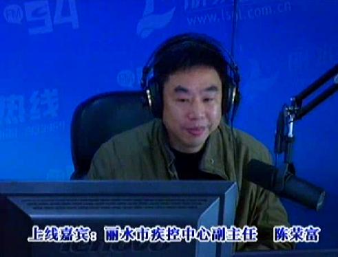 丽水市疾控中心副主任 陈荣富