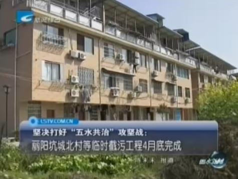 丽阳坑城北村等临时截污工程4月底完成