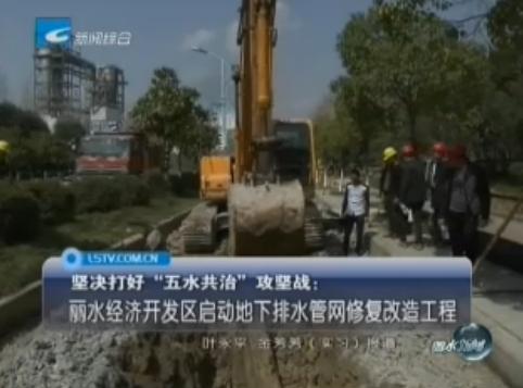 丽水经济开发区启动地下排水管网修复改造工程