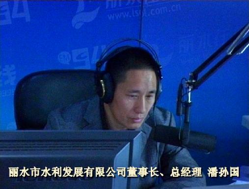 丽水市水利发展有限公司董事长、总经理  潘孙国