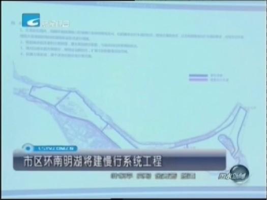 市区环南明湖将建慢行系统工程