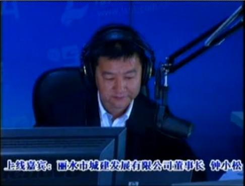 丽水市城建发展有限公司董事长  钟小松