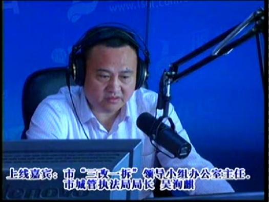 """市""""三改一拆""""领导小组办公室主任.市城管执法局局长  吴洵麒"""