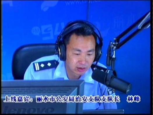 丽水市公安局治安支队支队长  林峰