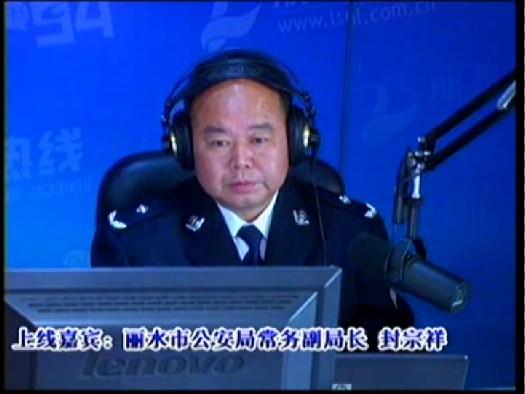 丽水市公安局常务副局长  封宗祥