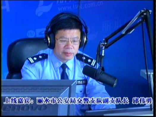 丽水市公安局交警支队副支队长  邱伟勇