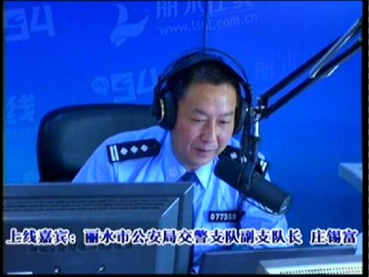 丽水市公安局交警支队副支队长  庄锡富