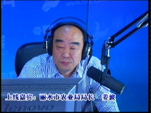 丽水市农业局局长  姜波