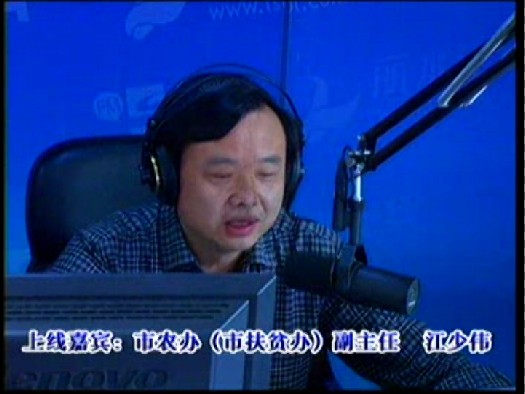市农办(市扶贫办)副主任  江少伟