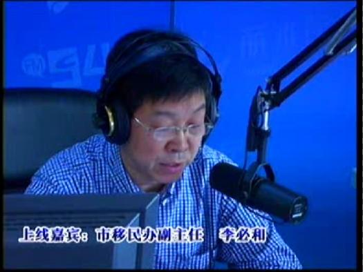 市移民办副主任  李必和