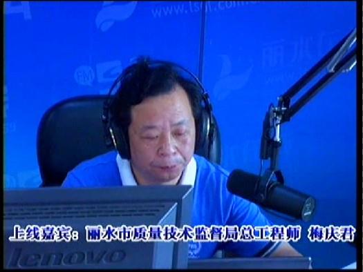 丽水市质量技术监督局总工程师 梅庆君