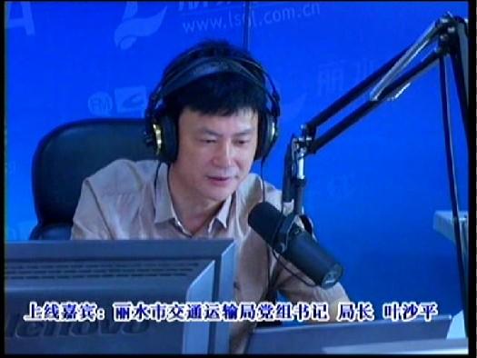 丽水市交通运输局党组书记.局长 叶沙平