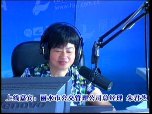 丽水市公交管理公司总经理  朱君芝