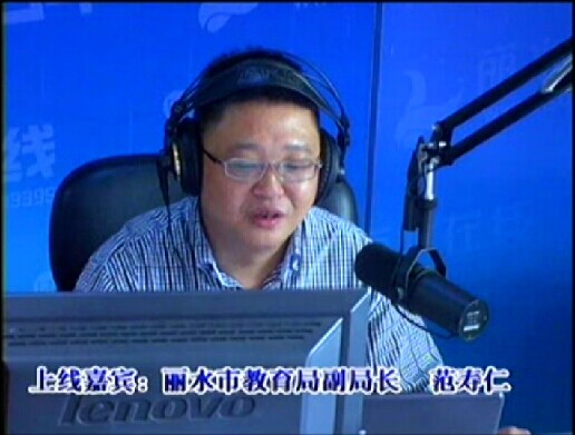 丽水市教育局副局长  范寿仁