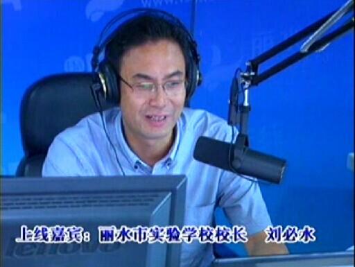 丽水市实验学校校长  刘必水