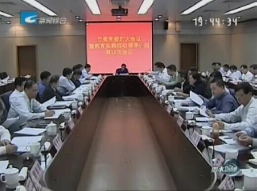 市委常委扩大会议暨教育实践活动领导小组第15次会议举行