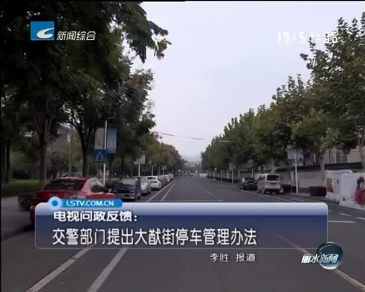 [电视问政反馈]交警部门提出大猷街停车管理办法