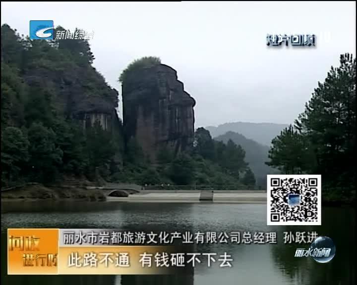 """问政回顾(五)游客为何不解东西岩景区""""风情""""?"""