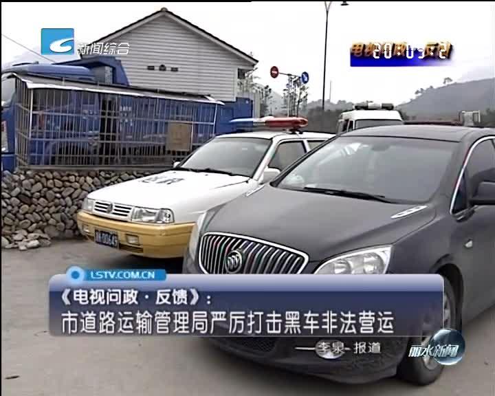 [电视问政·反馈]市道路运输管理局严厉打击黑车非法营运