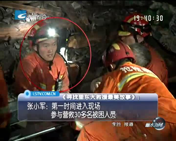 张小军:第一时间进入现场 参与营救30多名被困人员