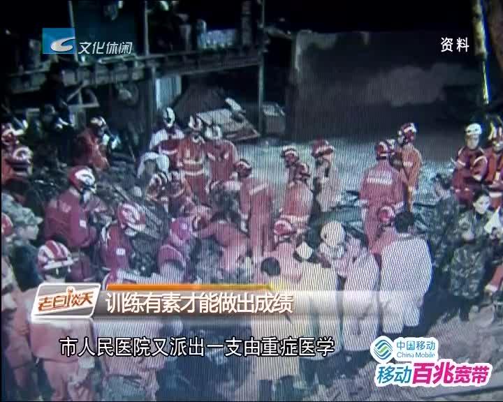 [寻找里东大救援最美故事]第一支进入救援现场的医疗队伍