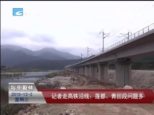 [每周聚焦]记者走高铁沿线:莲都、青田段问题多