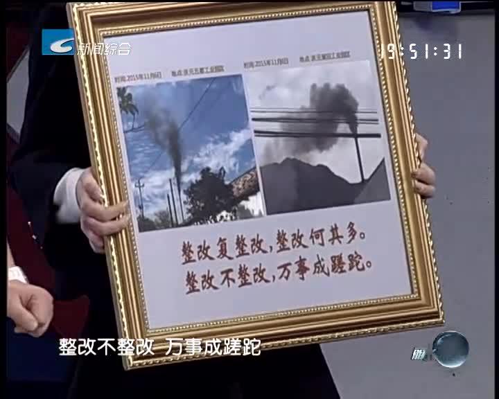 """问政回顾:竹木制品企业 """"抹黑""""天空"""