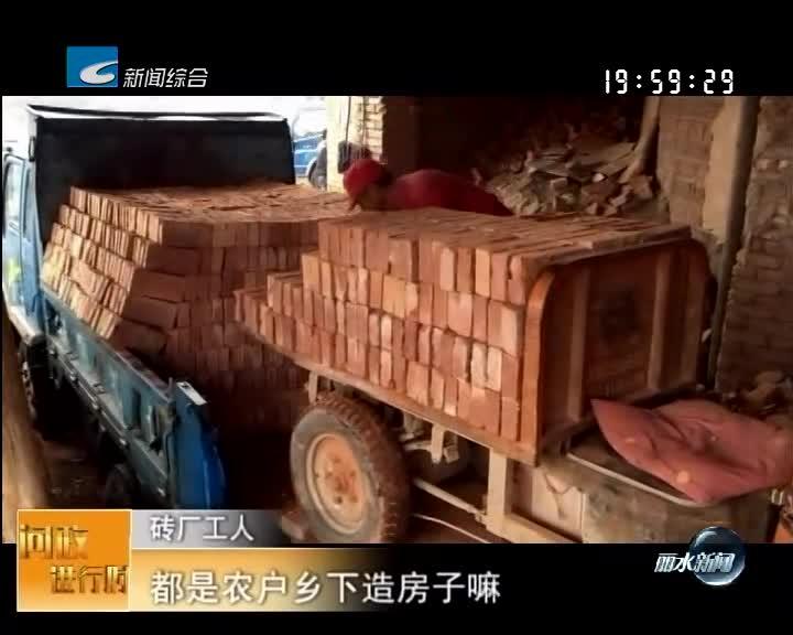 问政回顾:实心砖厂煤烟困扰村民