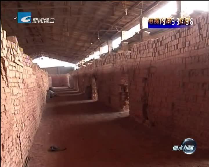 《电视问政·反馈》:富岭大板山砖厂违法生产行为被勒令停止