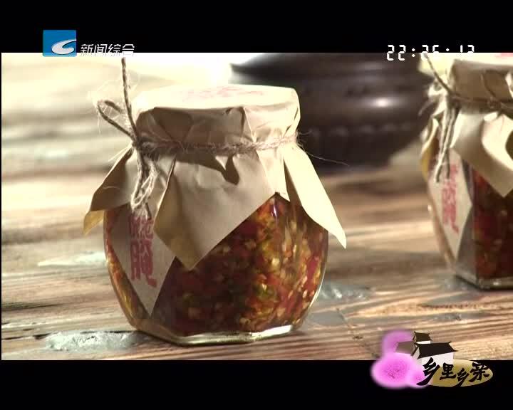 【乡里乡亲】疯狂的辣椒酱(下)