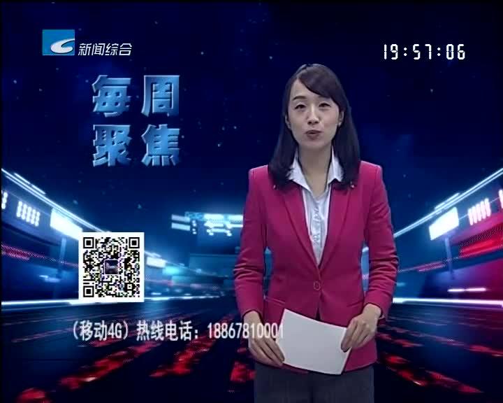 [每周聚焦]青田:违法砖厂 整改不到位