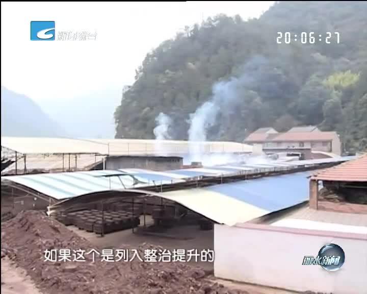 《每周聚焦》反馈:青田县腊口镇对涉事企业进行停业整治