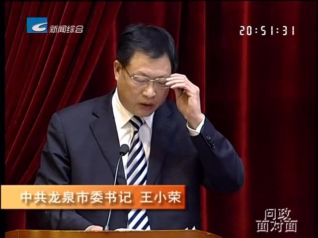 [问政面对面]中共龙泉市委书记 王小荣