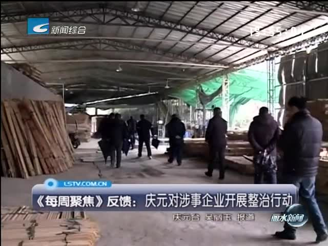 《每周聚焦》反馈:庆元对涉事企业开展整治行动