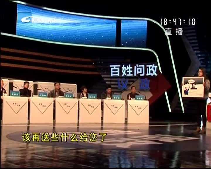 2016首期电视问政聚焦那些未曾兑现的承诺