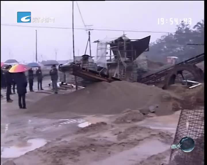 《每周聚焦》反馈:缙云:砂场已经停产 相关部门对曝光问题进行整改