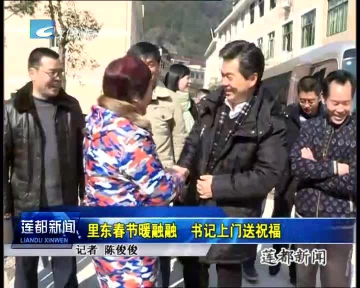 里东春节暖融融 书记上门送祝福