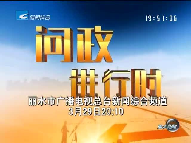 3月29号电视问政聚焦生态旅游