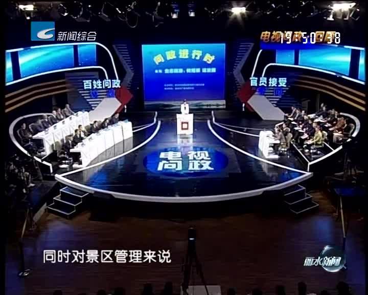 《电视问政》回顾:景宁畲乡之窗:体制不顺 经营困难