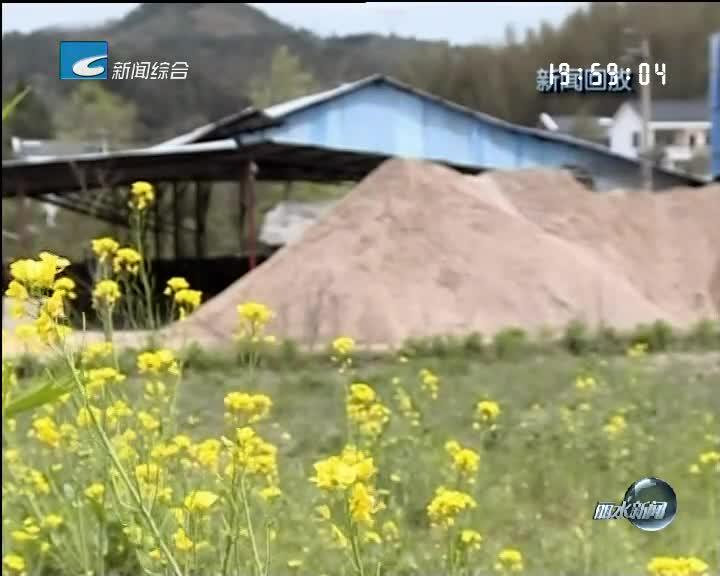 《每周聚焦》反馈:景宁开始对违建水泥预制品厂进行拆除