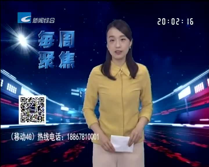 [每周聚焦]松阳:一起12年无结果的行政处罚